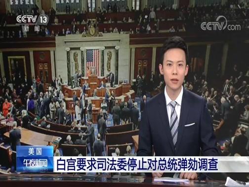 [午夜新闻]美国 白宫要求司法委停止对总统弹劾调查