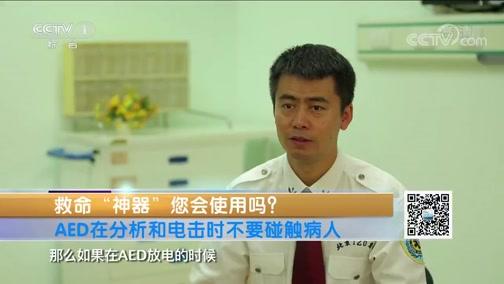 [生活提示]AED在分析和电击时不要碰触病人