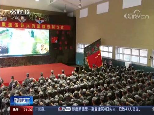 [朝闻天下]香港 驻港部队满服役期老兵退伍