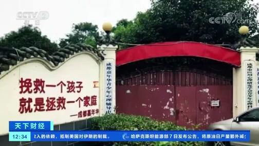 [天下财经]四川一青少年心理辅导中心被曝虐待学生