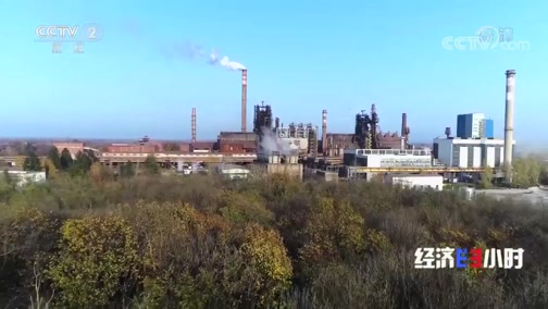 [经济半小时]钢铁是具有全球化属性的产业