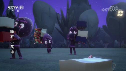 《睡衣小英雄》 第104集 万圣节要糖的捣蛋鬼 下