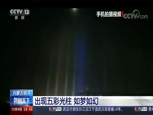 [朝闻天下]内蒙古根河 出现五彩光柱 如梦如幻