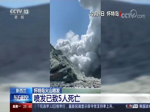 [东方时空]新西兰 怀特岛火山喷发 喷发已致5人死亡