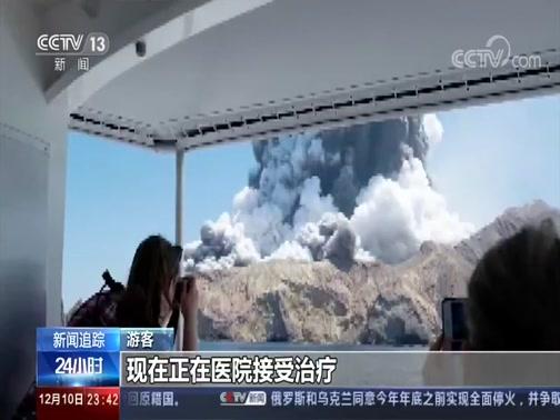 [24小时]新西兰怀特岛火山喷发 怀特岛火山喷发惊险瞬间
