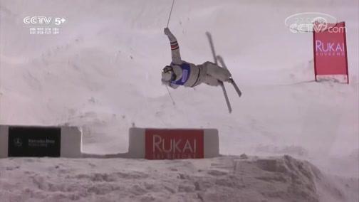2019-20赛季自由式滑雪世界杯 芬兰卢卡站 雪上技巧 20191209