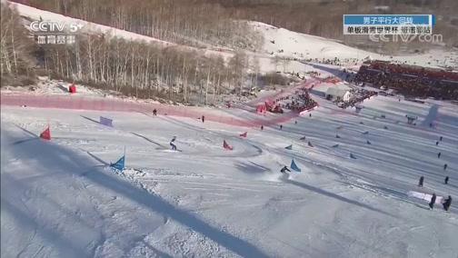 2019-20赛季单板滑雪世界杯 俄罗斯班诺耶站 男子平行大回转 20191210
