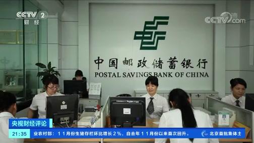 [央视财经评论]邮储银行开盘首日 股价表现稳健