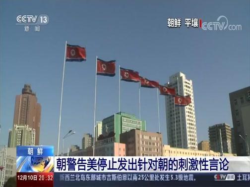 [东方时空]朝鲜 朝警告美停止发出针对朝的刺激性言论