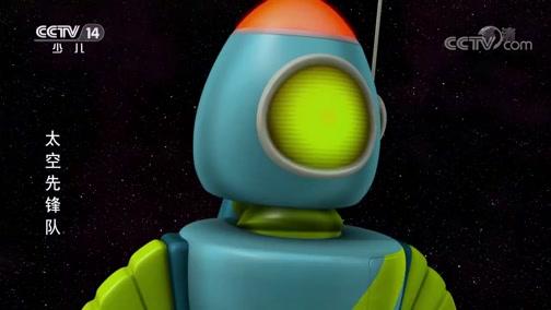 《太空先锋队》 第83集 不可思议的银河系