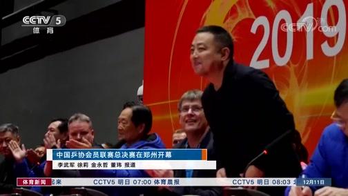 [乒乓球]中国乒协会员联赛总决赛在郑州开幕