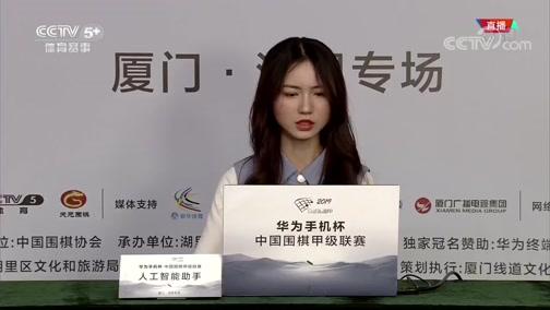 [棋牌]中国围棋甲级联赛总决赛:申真谞VS邬光亚