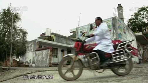 """《人口》 20191211 桔柑乡村医""""转正""""记"""