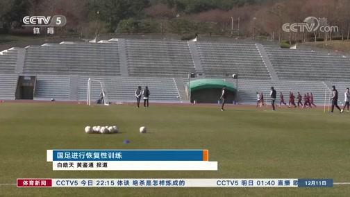 [国足]国足进行恢复性训练 备战东道主韩国队