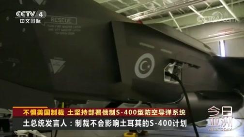 [今日亚洲]不惧美国制裁 土坚持部署俄制S-400型防空导弹系统