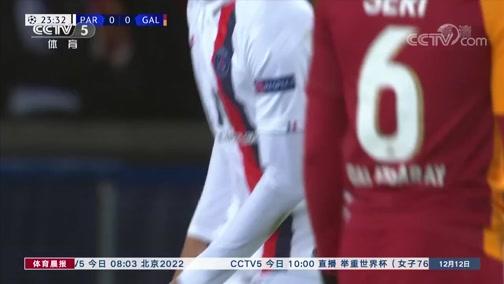 [欧冠]四大前锋都有进球 大巴黎五球大胜出线