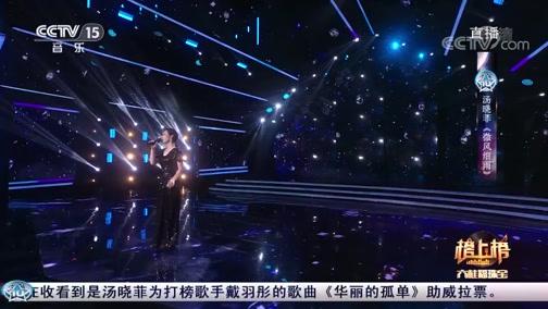 [全球中文音乐榜上榜]歌曲《微风细雨》 演唱:汤晓菲
