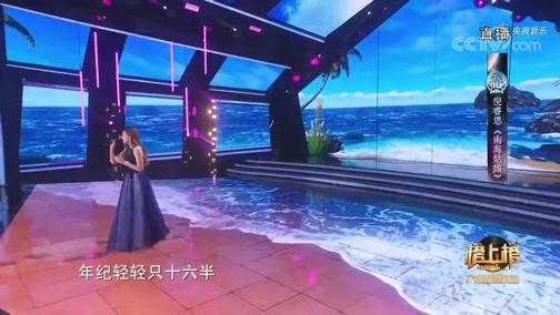 《全球中文音乐榜上榜》 20191214 直播第二现场
