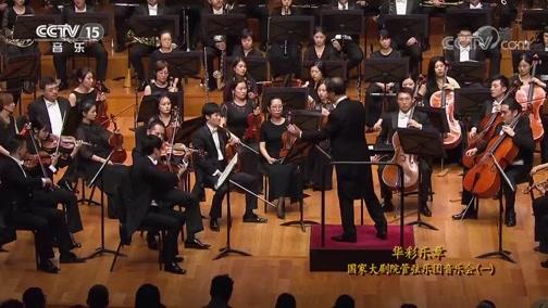 《CCTV音乐厅》 20191216 华彩乐章 国家大剧院管弦乐团音乐会(一)