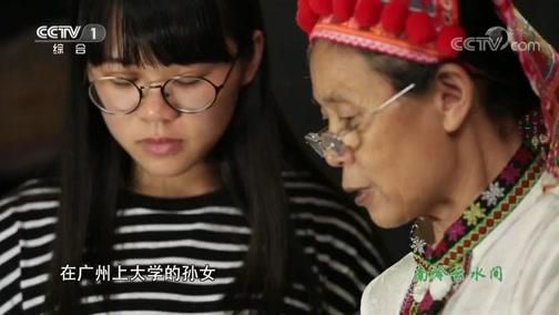 [中华民族]继承瑶族刺绣技艺 不忘传统 传播世界