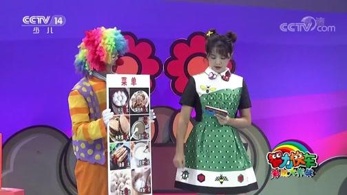 《智力快车》 20191217 彩虹大作战