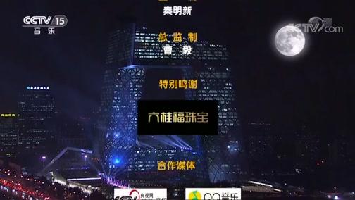 《全球中文音乐榜上榜》 20191219