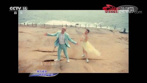 《中国音乐电视》 20191219