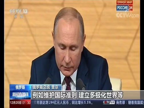 [新闻直播间]俄总统普京回答中央广播电视总台央视记者提问 普京:多极化世界已经建立