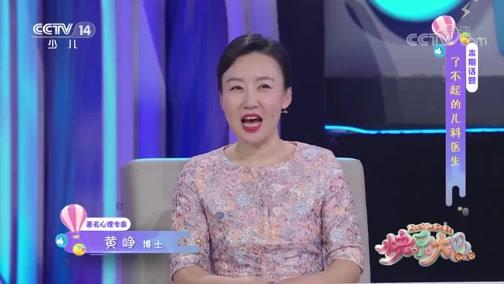 《快乐大巴》 20191220 了不起的儿科医生