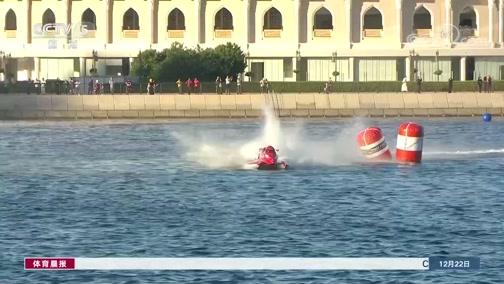 [赛艇]2019F1摩托艇世锦赛沙迦大奖赛落幕