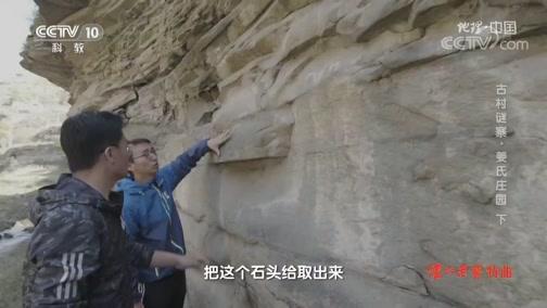 《地理·中国》 20191222 古村谜寨·姜氏庄园 下