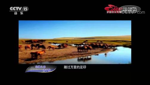 《中国音乐电视》 20191222