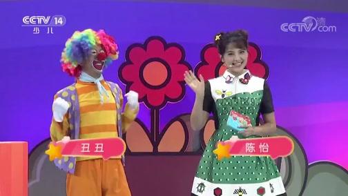 《智力快车》 20191224 彩虹大作战
