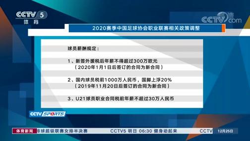 [中超]中国足球协会职业联赛政策说明会在京举行