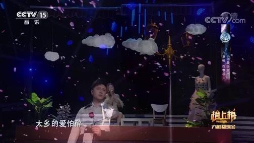 《全球中文音乐榜上榜》 20191226