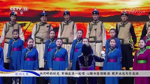 《CCTV音乐厅》 20191227 歌从草原来 内蒙古采风原创歌曲演唱会(下)