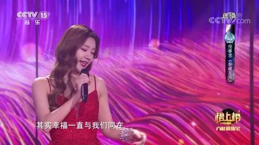[全球中文音乐榜上榜]歌曲《春暖花开》 演唱:倪睿思