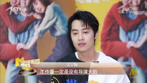 [中国电影报道]吴昱翰:《半个喜剧》意外成为男主角 跟任素汐学演戏