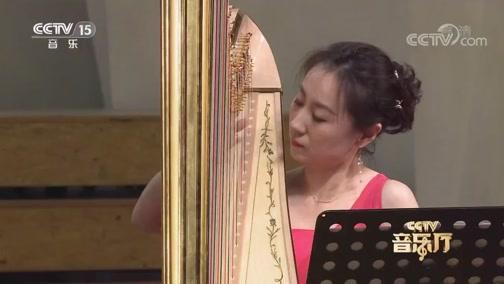 《CCTV音乐厅》 20191229 第十二届北京国际室内乐音乐节音乐会(下)