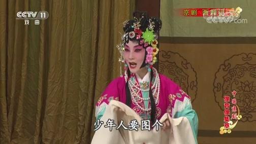 湘剧高腔折子戏描容上路 主演:陈爱珠 王永光
