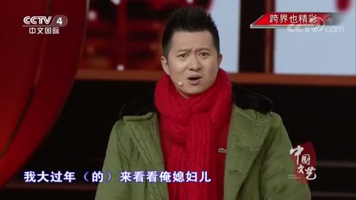《中国文艺》 20191231 跨界也精彩
