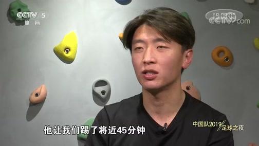 [足球之夜]20191231 求解 中国队2019