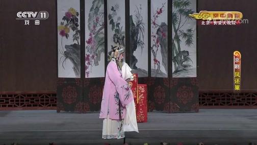 《CCTV空中剧院》 20200101 京剧《凤还巢》 1/2