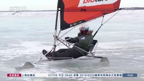 [帆船]2020年全国冰上帆船公开赛抚远开赛