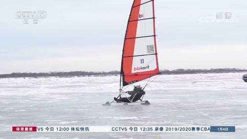 [帆船]2020全国冰上帆船公开赛落幕