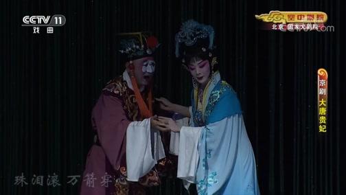 《CCTV空中剧院》 20200104 京剧《大唐贵妃》 1/2