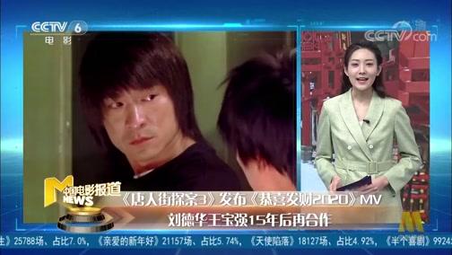 [中国电影报道]《唐人街探案3》发布《恭喜发财2020》MV 刘德华王宝强15年后再合作