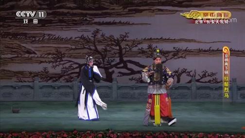《CCTV空中剧院》 20200106 京梆两下锅《红鬃烈马》 1/2