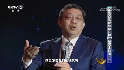 《对话》 20200105 全球经济中的中国创新