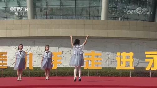 [大手牵小手]表演唱《晚安曲》 表演:浙江省永康市广播电视台好童星STAR天团